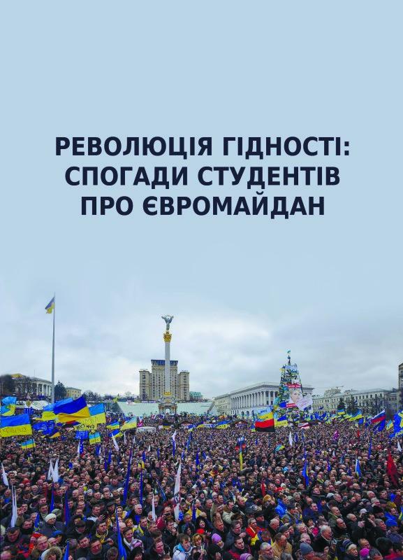 Euromaydan_tyt_2015