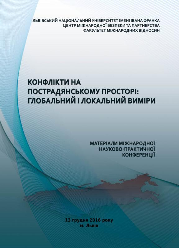tezy_12-16